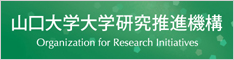山口大学大学研究推進機構 Organization for Research Initiatives